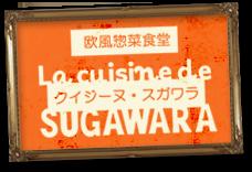 欧風惣菜食堂 クイジーヌ・スガワラ